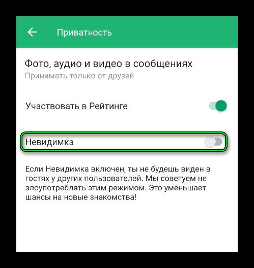 Режим Невидимка в настройках приложения ДругВокруг