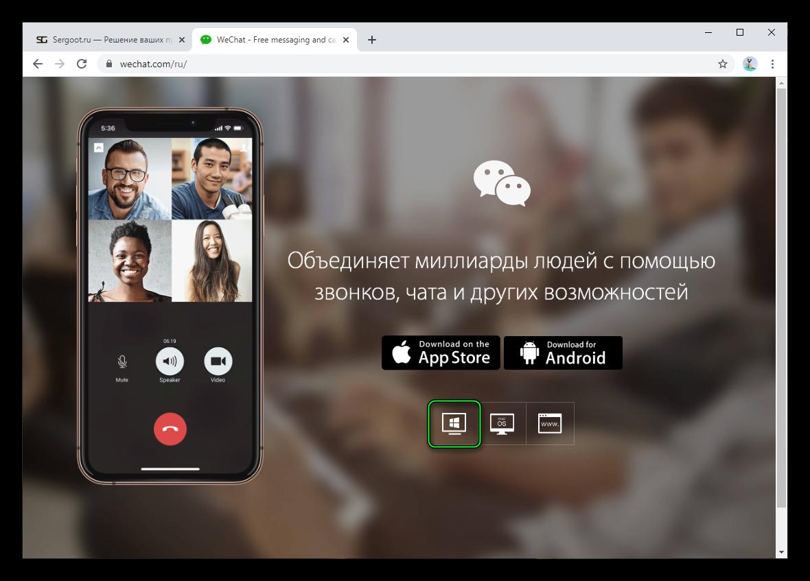 Скачать WeChat для компьютера