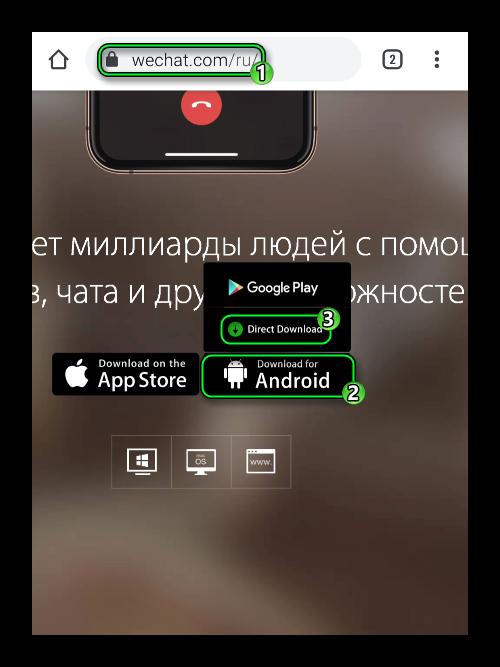 Скачать WeChat на Android через официальный сайт
