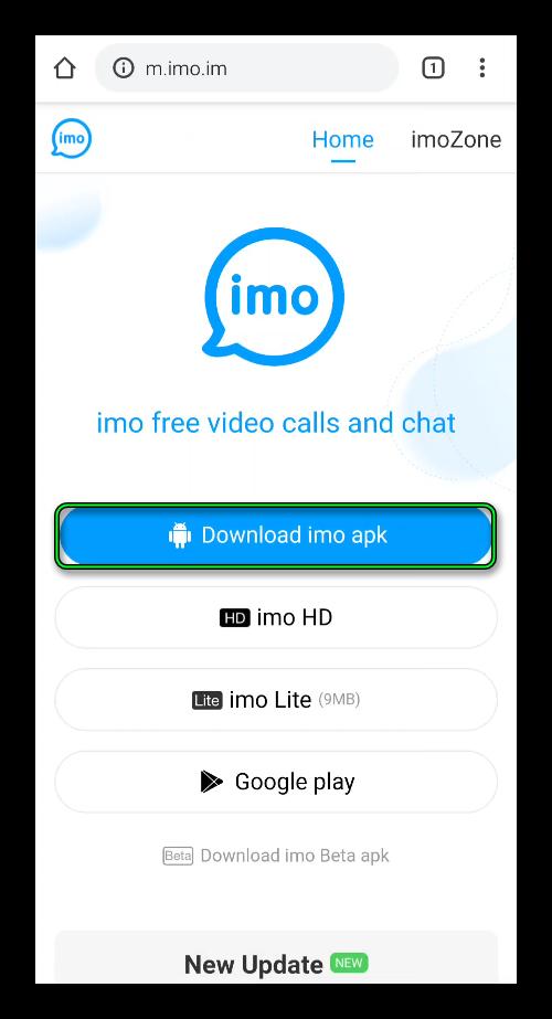 Скачать apk-файл для установки imo с официального сайта