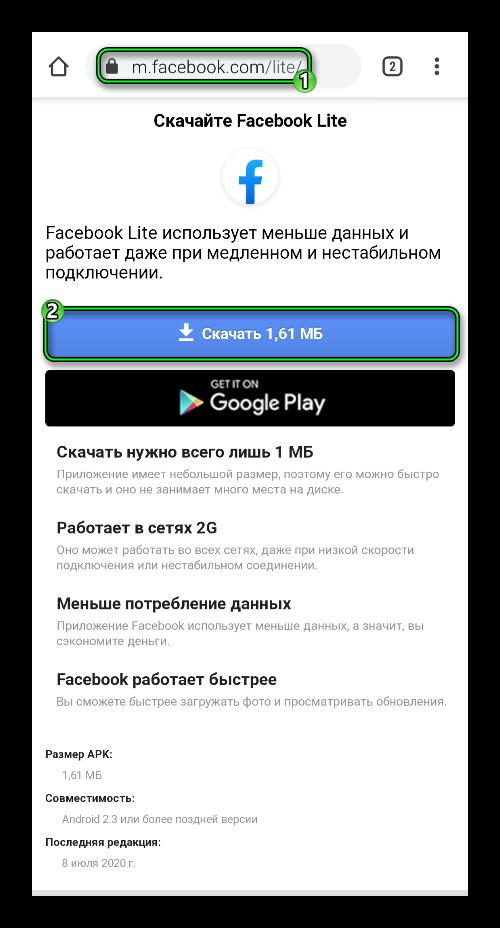 Скачать установочный файл Facebook Lite