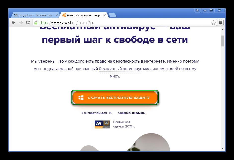 Скачать версию антивируса Avast для Windows XP