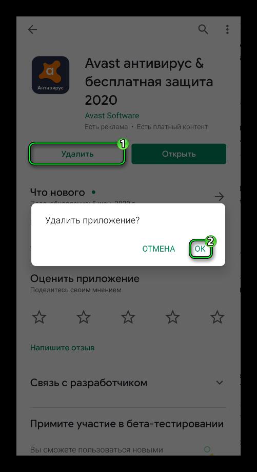 Удалить приложение Avast через магазин Google Play