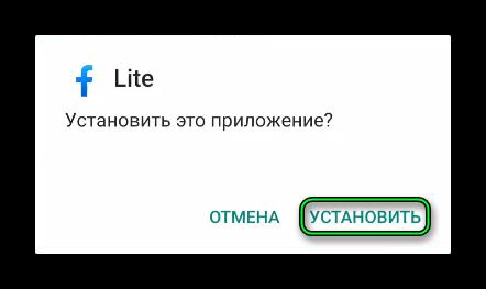 Установить Facebook Lite через apk-файл