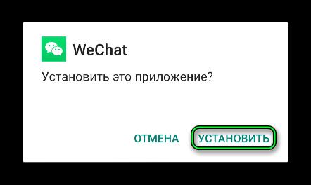 Установить WeChat через апк-файл