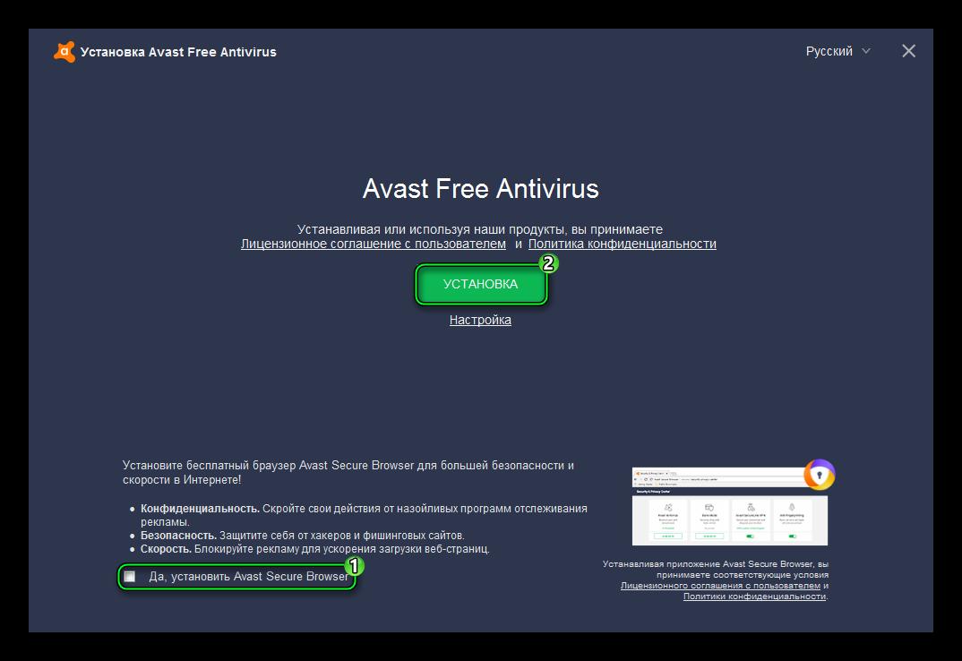 Установить бесплатную версию антивируса Avast для Windows 7