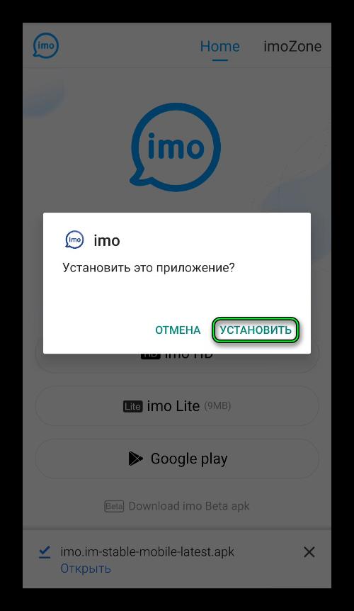 Установить мессенджер imo через apk-файл на смартфоне