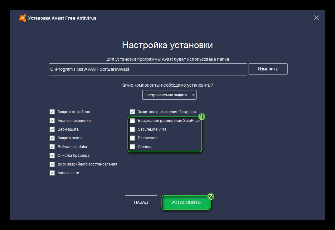 Установить версию антивируса Avast для Windows XP