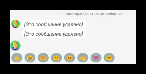Вид удаленных сообщений в мессенджере imo