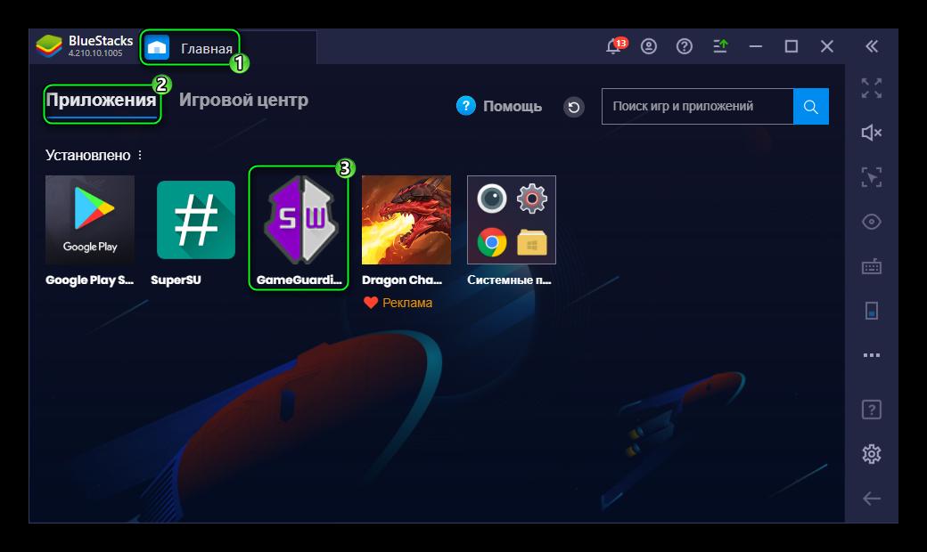 Запуск приложения Game Guardian в эмуляторе BlueStacks
