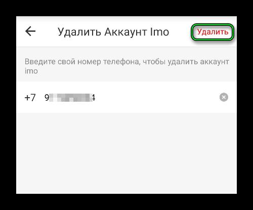 Завершение удаления аккаунта в мессенджере imo