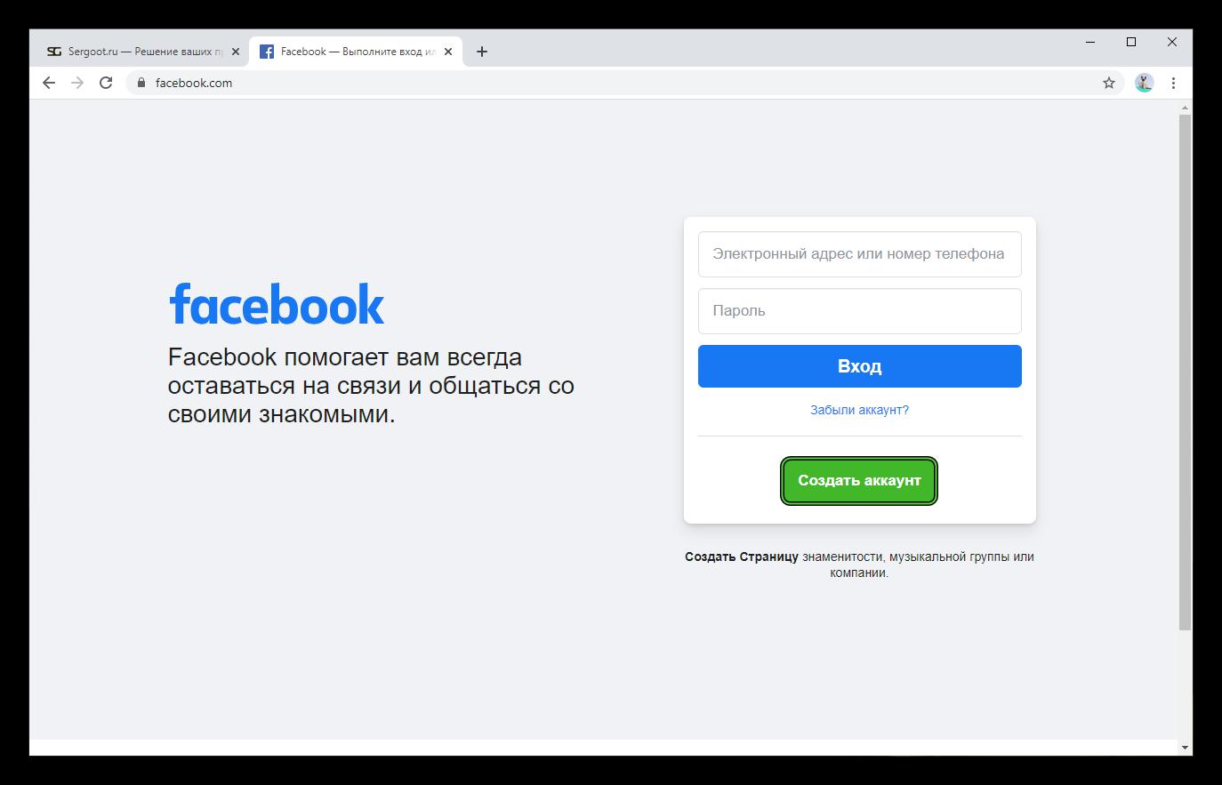 Кнопка Создать аккаунт для компьютера через официальный сайт