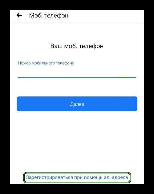 Кнопка Зарегистрироваться при помощи эл. адреса в мобильном приложении Facebook