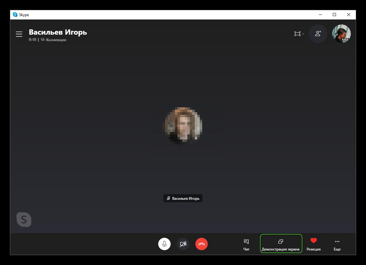 Опция Демонстрация экрана в окне разговора Skype