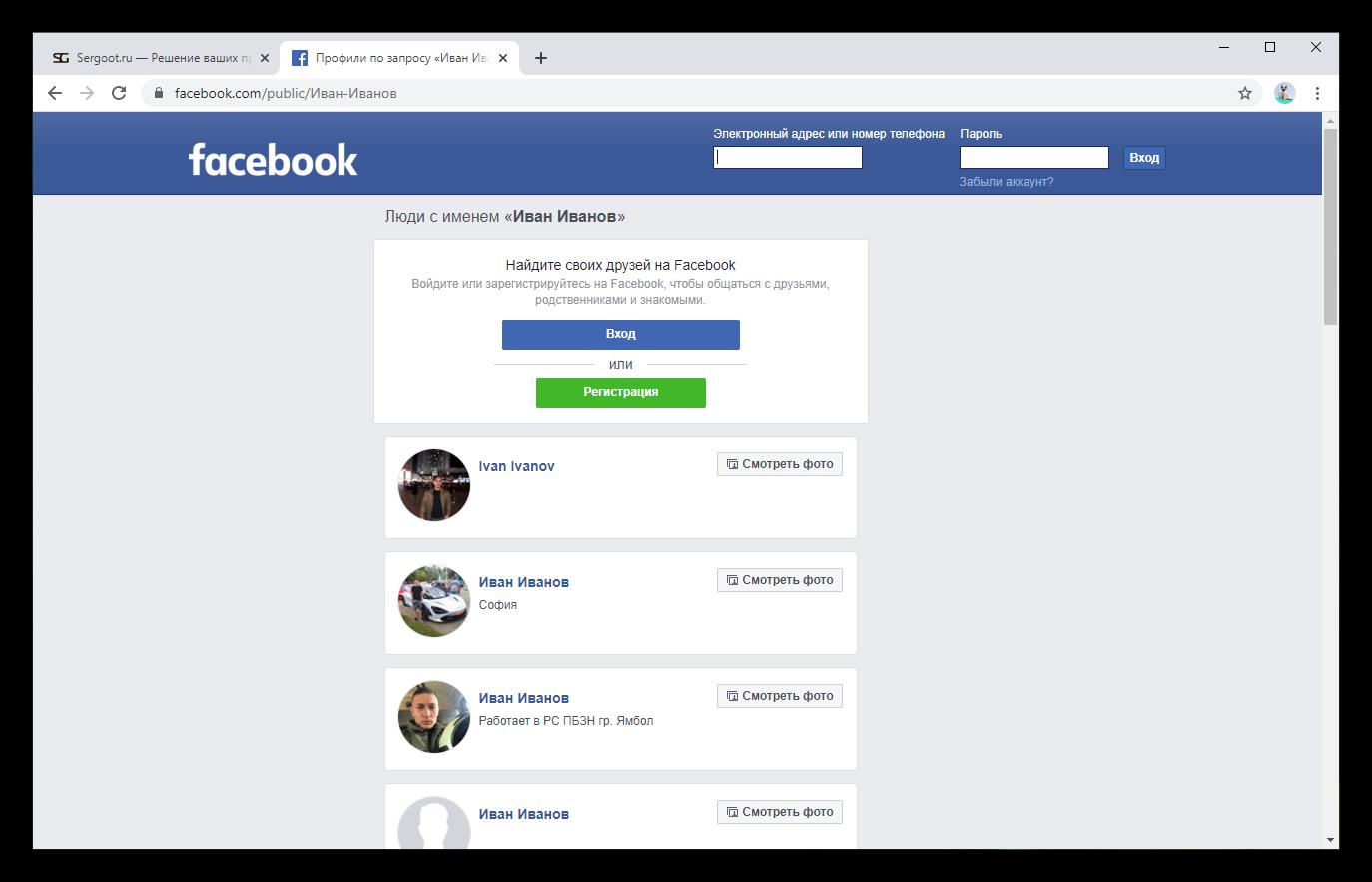 Поиск людей без регистрации через сайт Facebook на компьютере