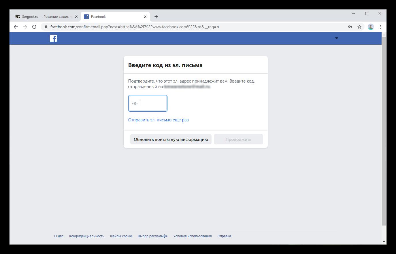 Просьба проверочного кода при регистрации на сайте Facebook