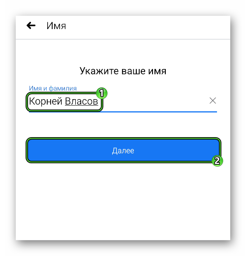Ввод имени и фамилии при регистрации в мобильном приложении Facebook