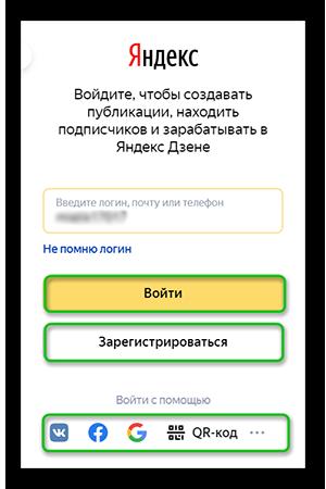 Авторизация в Яндекс браузере