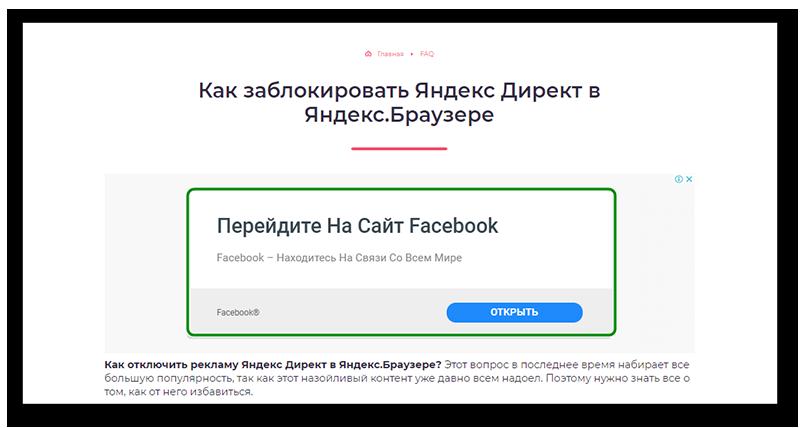 Блок контекстной рекламы в Яндекс Браузере
