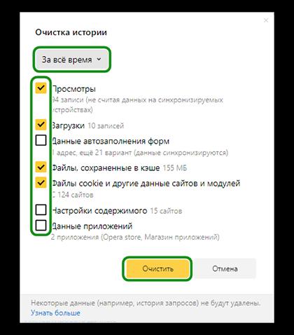 Чистка кеша в Яндекс Браузере