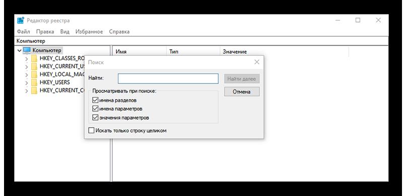 Чистка реестра от вредоносных файлов