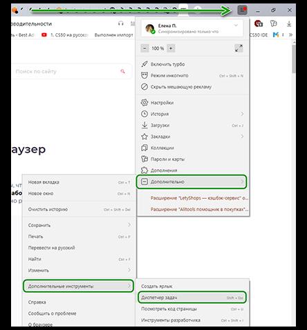 Диспетчер задач в Яндекс Браузере