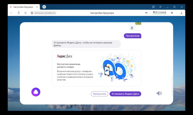 Финальная настройка браузера Яндекс