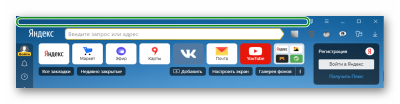 Главная Яндекс Браузера