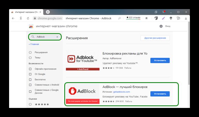 Интернет-магазин Chrome Adblock Яндекс-Браузер