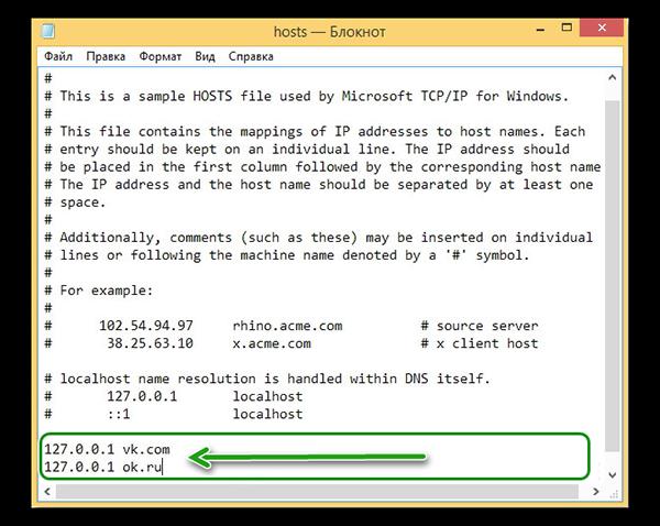 Исправление файла hosts