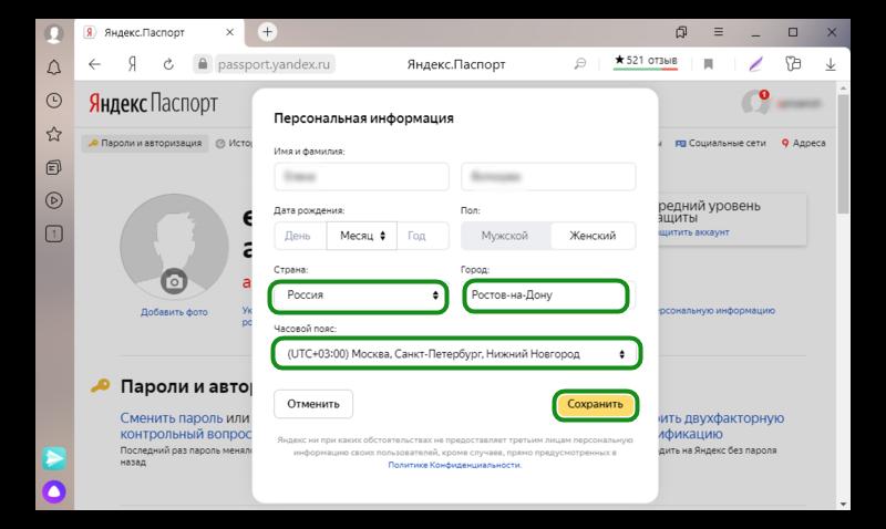Изменение города в Яндексе