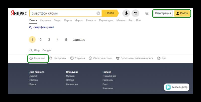 Изменение местоположения в Яндекс Браузере