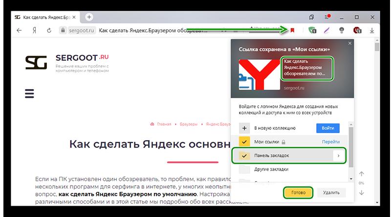 Как добавить закладку в Яндекс Браузере