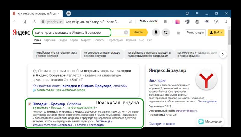 Как открыть вкладку в Яндекс-Браузер
