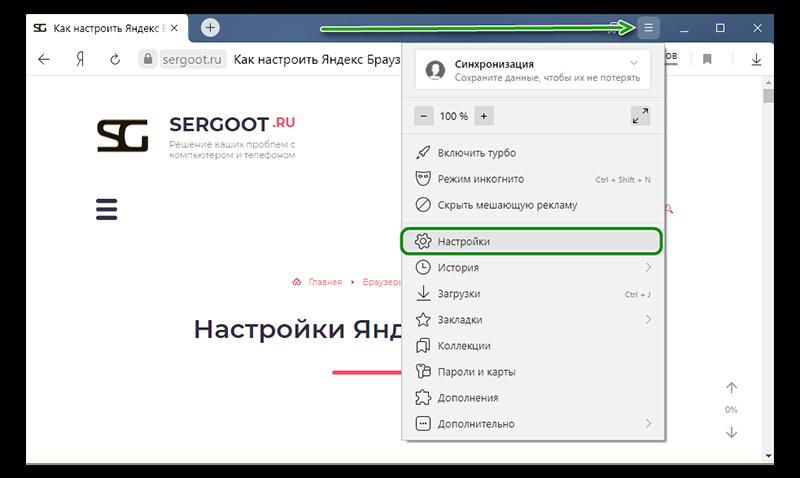 Как убрать рекламу в Яндекс Браузере