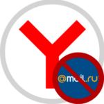 Как удалить Майл ру из браузера Яндекс