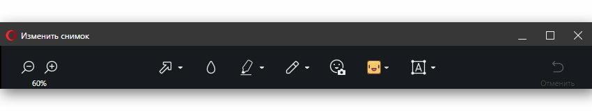 Кнопки редактора сриншотера в Опере