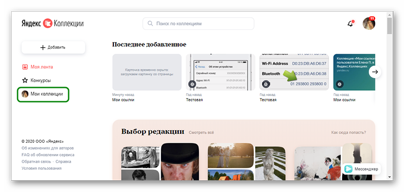 Коллекции в Яндекс Браузере