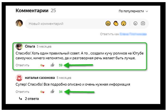 Комментарии в Яндекс Дзен