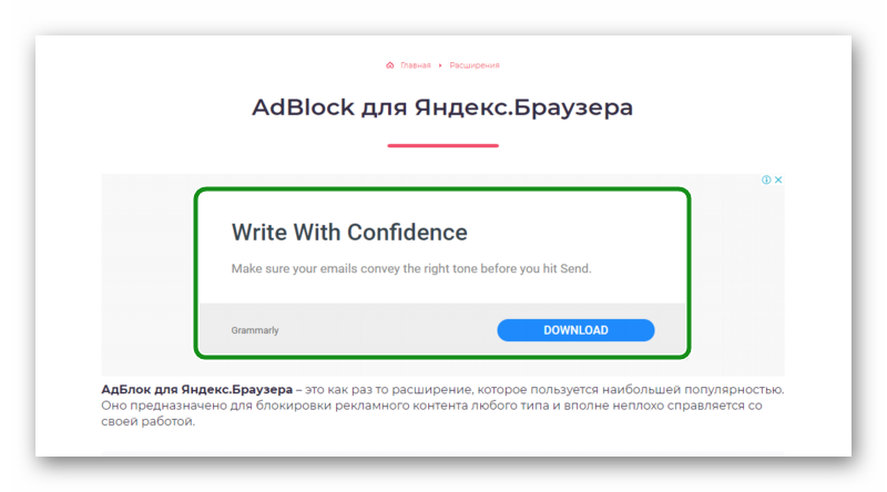 Констекстная реклама на сайте в Яндекс Браузере