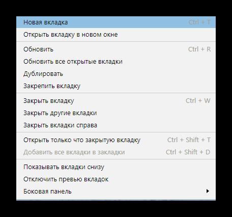 Контекстное меню вкладки в Яндекс Браузере