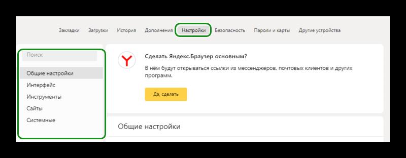 Меню настроек Яндекс Браузера