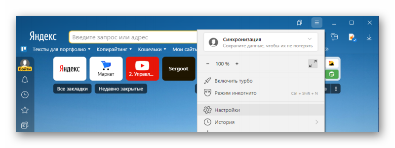 Меню - настройки Яндекс Браузера