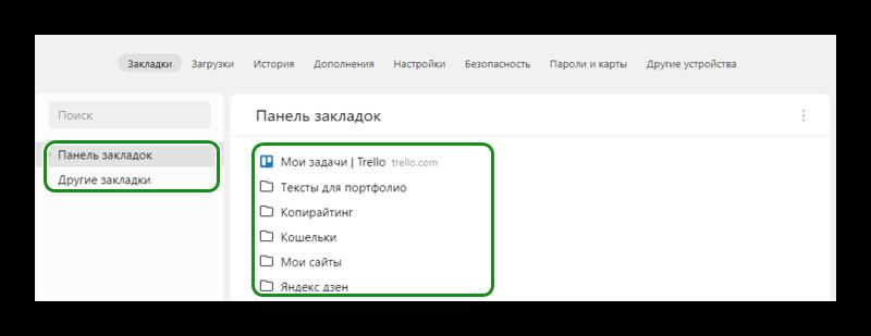 Меню закладок в Яндекс Браузере