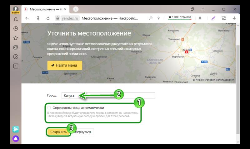 Местоположение - Настройка Яндекса