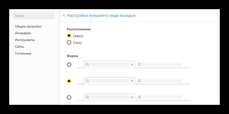 Настрйока отображения вкладок в Яндекс Браузере