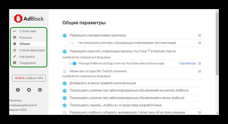 Настройка АдБлока в Яндекс Браузере