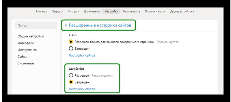 Настройка JS в Яндекс Браузере