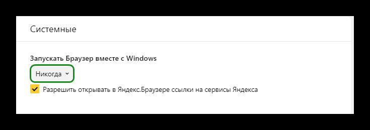 Настройка Яндекса