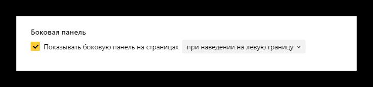 Настройка боковой панели в Яндекс Браузере